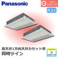 パナソニック Gシリーズ 高天井用1方向カセット形 標準 PA-P160D6GDN 同時ツイン 6馬力相当