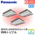 パナソニック Gシリーズ 高天井用1方向カセット形 標準 PA-P160D6GTN 同時トリプル 6馬力相当