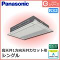 パナソニック Gシリーズ 高天井用1方向カセット形 ECONAVI PA-P56D6SG PA-P56D6G シングル 2.3馬力相当