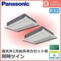 パナソニック Gシリーズ 高天井用1方向カセット形 ECONAVI PA-P160D6GD 同時ツイン 6馬力相当