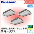 パナソニック Gシリーズ 高天井用1方向カセット形 ECONAVI PA-P160D6GT 同時トリプル 6馬力相当