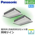 パナソニック Hシリーズ 高天井用1方向カセット形 標準 PA-P160D6HDN 同時ツイン 6馬力相当