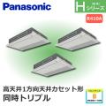 パナソニック Hシリーズ 高天井用1方向カセット形 標準 PA-P224D6HTN 同時トリプル 8馬力相当