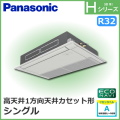 パナソニック Hシリーズ 高天井用1方向カセット形 ECONAVI PA-P56D6SH PA-P56D6H シングル 2.3馬力相当