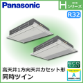 パナソニック Hシリーズ 高天井用1方向カセット形 ECONAVI PA-P160D6HD 同時ツイン 6馬力相当