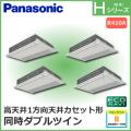 パナソニック Hシリーズ 高天井用1方向カセット形 ECONAVI PA-P280D6HV 同時ダブルツイン 10馬力相当