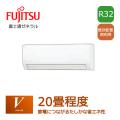 富士通ゼネラル 壁掛形 Vシリーズ AS-V63G2 20畳程度