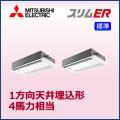 三菱電機 スリムER 1方向天井カセット 標準 PMZX-ERMP112FM 同時ツイン 4馬力