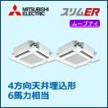 三菱電機 スリムER 4方向天井カセット ムーブアイ PLZX-ERMP160EEM 同時ツイン 6馬力