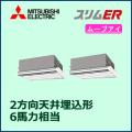 三菱電機 スリムER 2方向天井カセット ムーブアイ PLZX-ERMP160LEM 同時ツイン 6馬力
