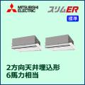 三菱電機 スリムER 2方向天井カセット 標準 PLZX-ERMP160LM 同時ツイン 6馬力