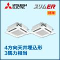 三菱電機 スリムER 4方向天井カセット 標準 PLZX-ERMP80SEM PLZX-ERMP80EM 同時ツイン 3馬力