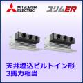三菱電機 スリムER 天井ビルトイン PDZX-ERMP80SGM PDZX-ERMP80GM 同時ツイン 3馬力