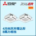 三菱電機 スリムER 4方向天井カセット 標準 PLZX-ERP224EM 同時ツイン 8馬力