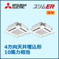 三菱電機 スリムER 4方向天井カセット 標準 PLZX-ERP280EM 同時ツイン 10馬力