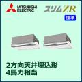 三菱電機 スリムZR 2方向天井カセット 標準 PLZX-ZRMP112LM 同時ツイン 4馬力