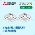 三菱電機 スリムZR 4方向天井カセット 人感ムーブアイ PLZX-ZRMP160EFM 同時ツイン 6馬力