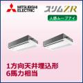 三菱電機 スリムZR 1方向天井カセット ムーブアイ PMZX-ZRMP160FFM 同時ツイン 6馬力