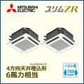 三菱電機 スリムZR 4方向天井カセットコンパクトタイプ 標準 PLZX-ZRMP160JM 同時ツイン 6馬力