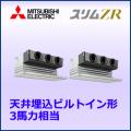 三菱電機 スリムZR 天井ビルトイン PDZX-ZRMP80SGM PDZX-ZRMP80GM 同時ツイン 3馬力