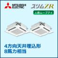 三菱電機 スリムZR 4方向天井カセット 人感ムーブアイ PLZX-ZRP224EFM 同時ツイン 8馬力