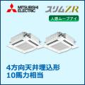 三菱電機 スリムZR 4方向天井カセット 人感ムーブアイ PLZX-ZRP280EFM 同時ツイン 10馬力