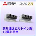 三菱電機 スリムZR 天井ビルトイン PDZX-ZRP280GM 同時ツイン 10馬力