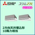三菱電機 スリムZR 2方向天井カセット ムーブアイ PLZX-ZRP280LFM 同時ツイン 10馬力