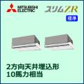 三菱電機 スリムZR 2方向天井カセット 標準 PLZX-ZRP280LM 同時ツイン 10馬力