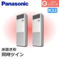 パナソニック Gシリーズ 床置形 PA-P140B6GDN 同時ツイン 5馬力相当