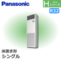 パナソニック Hシリーズ 床置形 PA-P140B6HN シングル 5馬力相当