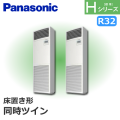パナソニック Hシリーズ 床置形 PA-P140B6HDN 同時ツイン 5馬力相当