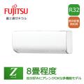 AS-Z25G 富士通ゼネラル nocria Zシリーズ 壁掛形 8畳程度