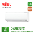 AS-Z80G2 富士通ゼネラル nocria Zシリーズ 壁掛形 26畳程度