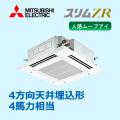 三菱電機 スリムZR 4方向天井カセット 人感ムーブアイ PLZ-ZRMP112EFM シングル 4馬力