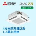 三菱電機 スリムZR 4方向天井カセット 人感ムーブアイ PLZ-ZRMP40SEFM PLZ-ZRMP40EFM シングル 1.5馬力