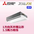 三菱電機 スリムZR 1方向天井カセット 標準 PMZ-ZRMP40SFM PMZ-ZRMP40FM シングル 1.5馬力