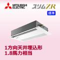 三菱電機 スリムZR 1方向天井カセット 標準 PMZ-ZRMP45SFM PMZ-ZRMP45FM シングル 1.8馬力