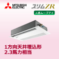 三菱電機 スリムZR 1方向天井カセット ムーブアイ PMZ-ZRMP56SFFM PMZ-ZRMP56FFM シングル 2.3馬力
