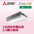 三菱電機 スリムZR 1方向天井カセット ムーブアイ PMZ-ZRMP63SFFM PMZ-ZRMP63FFM シングル 2.5馬力