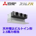 三菱電機 スリムZR 天井ビルトイン PDZ-ZRMP63SGM PDZ-ZRMP63GM シングル 2.5馬力