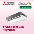 三菱電機 スリムZR 1方向天井カセット ムーブアイ PMZ-ZRMP80SFFM PMZ-ZRMP80FFM シングル 3馬力