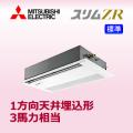 三菱電機 スリムZR 1方向天井カセット 標準 PMZ-ZRMP80SFM PMZ-ZRMP80FM シングル 3馬力