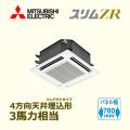 三菱電機 スリムZR 4方向天井カセットコンパクトタイプ 標準 PLZ-ZRMP80SJM PLZ-ZRMP80JM シングル 3馬力