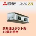 三菱電機 スリムZR 天井埋込形 PEZ-ZRP280BM シングル 10馬力