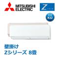 三菱電機 Zシリーズ 壁掛形 MSZ-ZXV2517-W  MSZ-ZXV2517-T 8畳程度