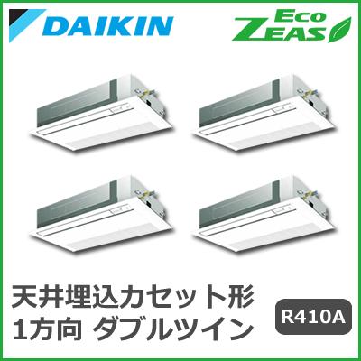 SZZK280CJW ダイキン ECO ZEAS シングルフロー 標準タイプ ダブルツイン同時マルチ 10馬力相当