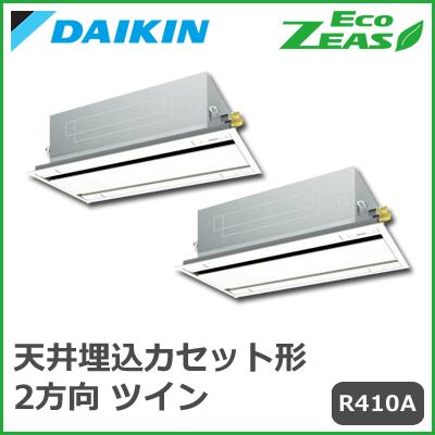 SZZG280CJD ダイキン ECO ZEAS エコ・ダブルフロー 標準タイプ ツイン同時マルチ 10馬力相当