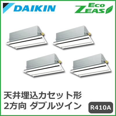 SZZG280CJW ダイキン ECO ZEAS エコ・ダブルフロー 標準タイプ ダブルツイン同時マルチ 10馬力相当