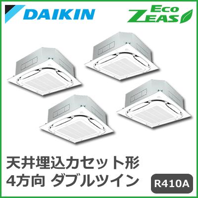 SZZC280CJW ダイキン ECO ZEAS S-ラウンドフロー 標準タイプ ダブルツイン同時マルチ 10馬力相当